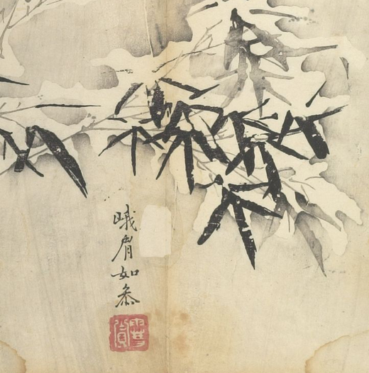 Bamboo in snow from the 'Ten Bamboo Studio Manual of Painting and Calligraphy