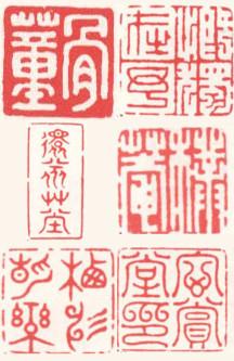 Hu Zhengyan Seal